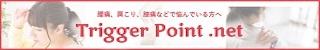 Trigger Point.net 医療関係者向け情報